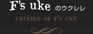 F's ukeのウクレレ